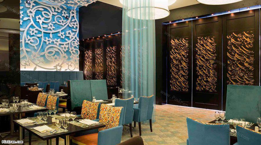 Novotel Hotel Tehran Restaurant 2