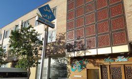 Avin Hotel Isfahan