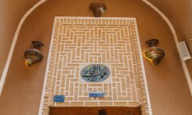 Malek Al-Tojar Hotel Yazd