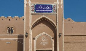 Adib Al-Mamalek Hotel Yazd