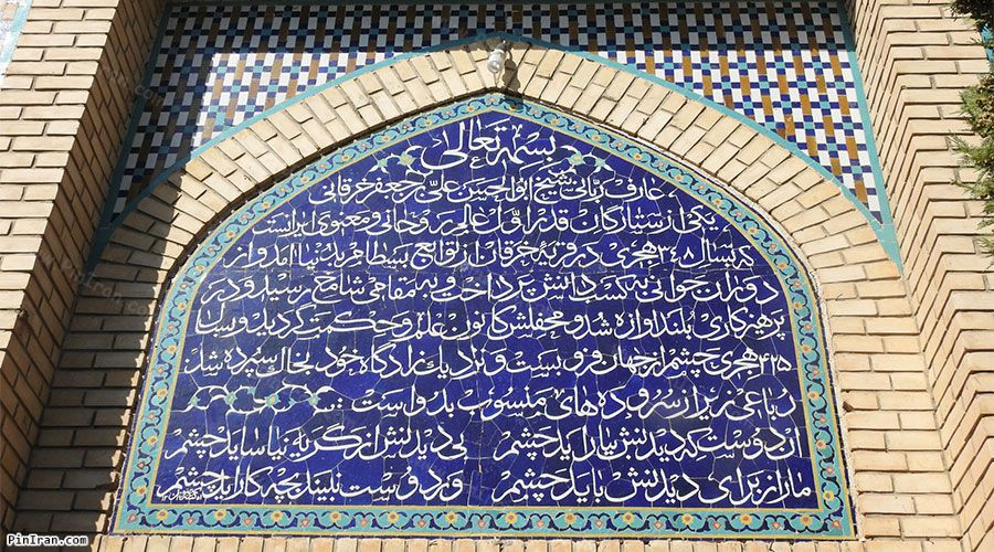 Abul Hassan Kharaqani Shrine 3