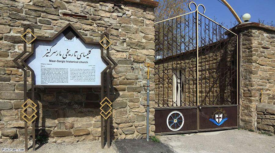 Mar Sar Giz Church 2